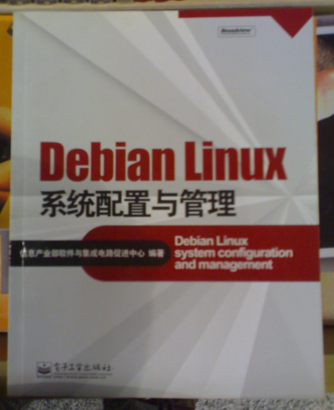 debian_book_by_csip.jpg