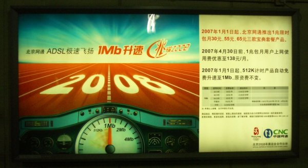 Beijing ADSL speeds up