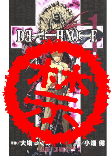 Death note is banned